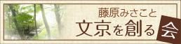 藤原みさこと文京を創る会