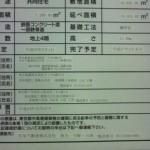 20121229網干坂住友不動産