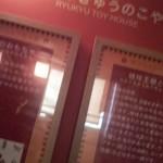 おもちゃ美術館琉球の小屋
