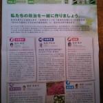 bunkyotsushin_201404_e